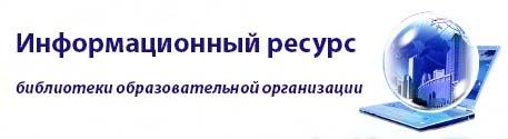 informac-ressurs